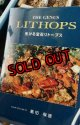 THE LITHOPS 〜生ける宝石リトープス