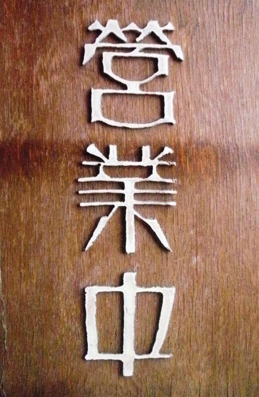 画像1: 工場のおじいさんの鉄の図案文字