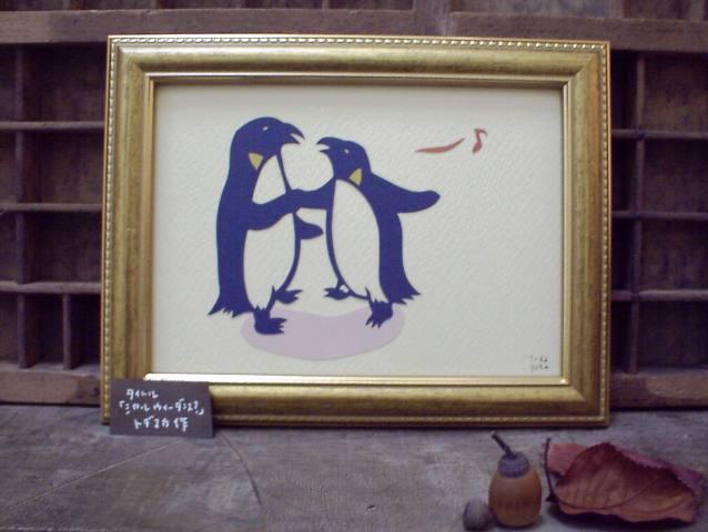 画像1: シャルウィーダンス【ペンギン2匹】